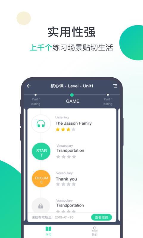 爱秀英语 1.5.0.1 手机版