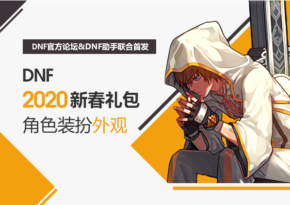 DNF2020春节套属性介绍