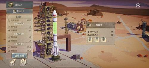 第九所三级火箭任务配置怎么搭配