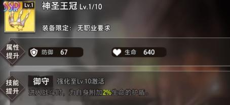 命运神界梦境链接维克托莉雅玩法介绍 命运神界维克托莉雅SSR装备推荐