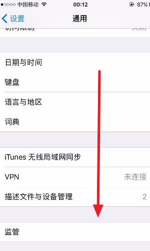 3.jpg苹果手机如何双开微信,苹果双开微信操作方法介绍