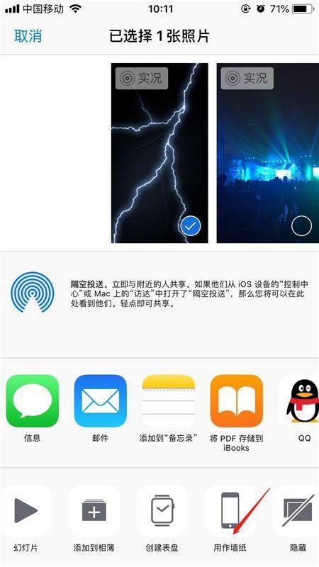 苹果手机如何设置动态壁纸,iphone设置动态壁纸操作方法介绍