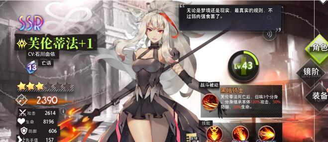 游戏中的占卜角色属性页面