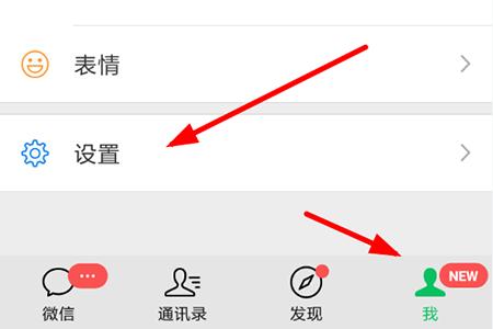 """""""设置""""界面选择列表中选择""""隐私""""功能"""