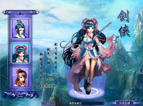美人江湖登录后的角色选择画面