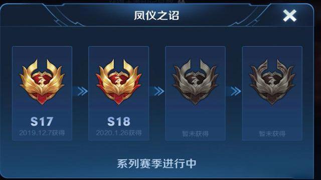 王者荣耀s19赛季凤仪之诏截图