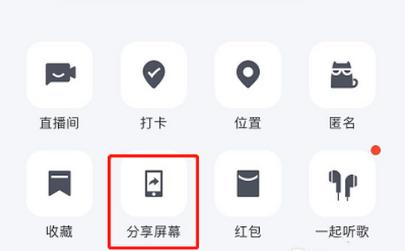 手机QQ分享屏幕没声音