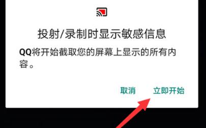 手机QQ分享屏幕怎么用