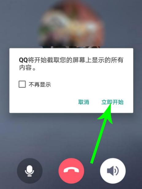 手机QQ怎么共享屏幕声音