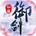 御剑仙缘  v1.8.1025 苹果版