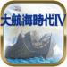大航海时代4
