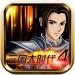 三国大时代4霸王立志  v2.3 最新版