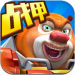 熊出没之机甲熊大  v2.8.7 内购免费版