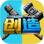 创造与魔法  v1.0.0300 最新版