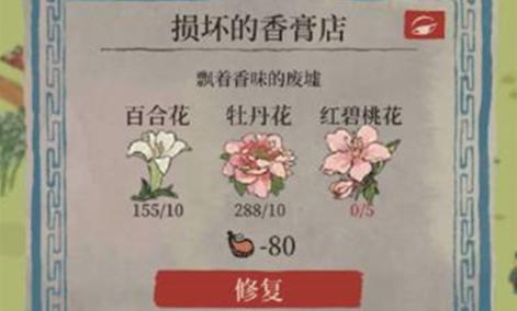 江南百景图红碧桃花怎么获得?