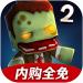 迷你英雄2  v2.2.5 中文版