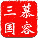慕容三国  v3.0.6 修改版