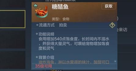 妄想山海糖醋鱼怎么获得?