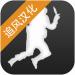 跳跃  v1.9.11 追风汉化版