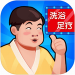 洗浴中心大亨  v1.0.22 无限钞票版