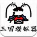 鼠绘三国模拟器  v0.4.3 破解版
