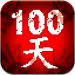 100天扫除僵尸  v3.0.4 破解版