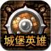 城堡英雄  v1.0.1 无限金币版