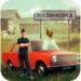 俄罗斯乡村模拟器3D  v1.0 中文版