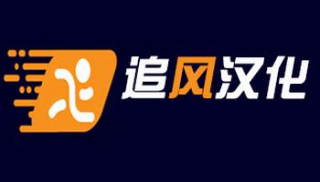 追风汉化游戏下载-追风汉化游戏大全