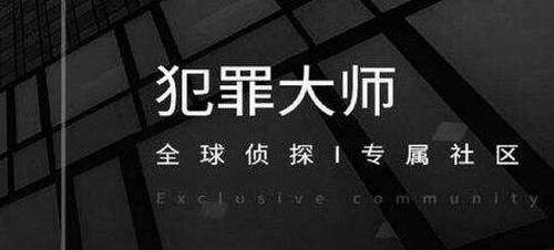犯罪大师黄教授失踪案答案是什么