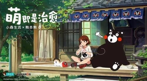 小森生活熊本熊联动活动什么时候开始