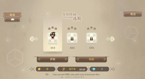 立方体逃生 (2)