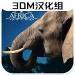 3D大象养成