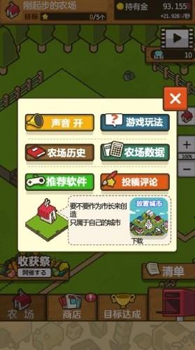 放置农场 (1)