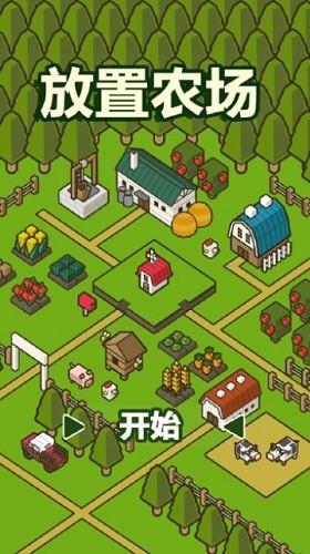 放置农场 (3)