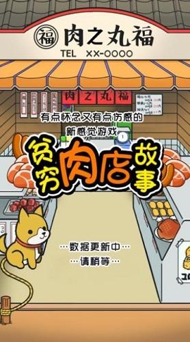贫穷肉店故事 (1)