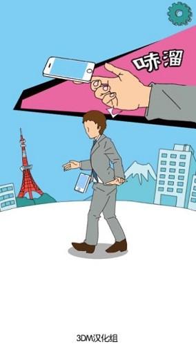 别让手机落地 (4)