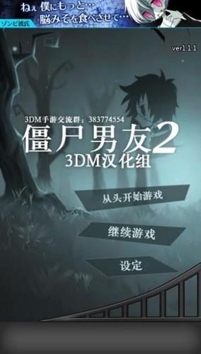 僵尸男友2 (2)