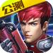 英雄枪战  v0.6.8.000 最新版