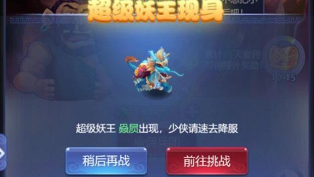 梦幻西游网页版超级妖王怎么打?