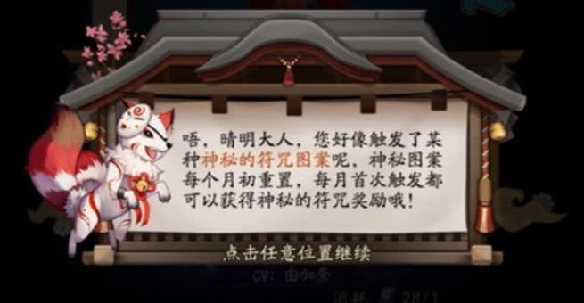 2021阴阳师8月神秘符咒图案是什么?