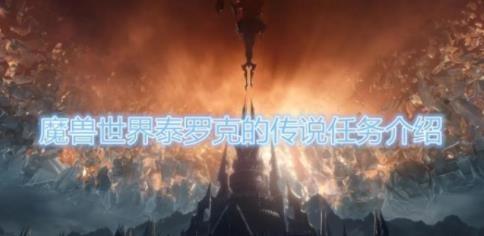 魔兽世界怀旧服泰罗克的传说任务怎么做?