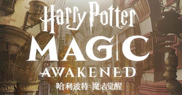 哈利波特魔法觉醒密室的开启怎么做?