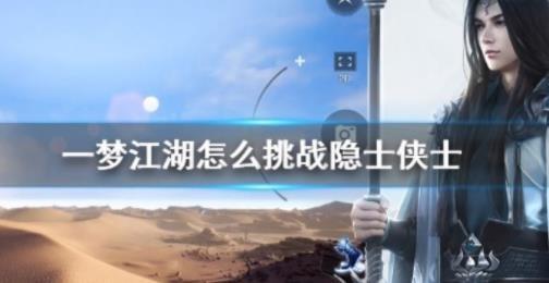 一梦江湖怎么挑战隐士侠士?