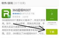 中兴手机可以root吗    中兴手机如何root