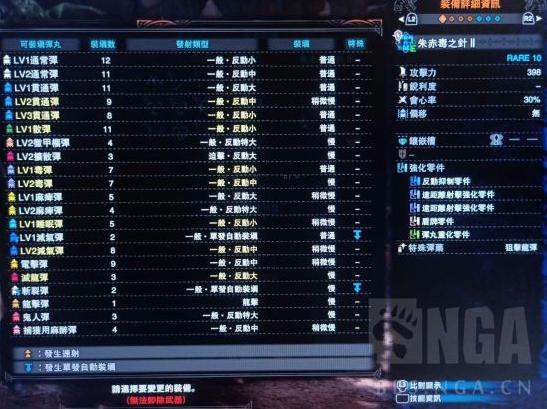 《怪物猎人世界》冰原DLC迅龙弩与痹毒龙弩数据对比