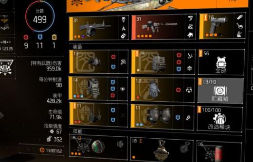 《全境封锁2》TU6高血量霰弹PVE配装思路