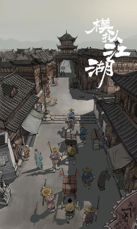 《模拟江湖》英雄会打法技巧武学搭配推荐大全