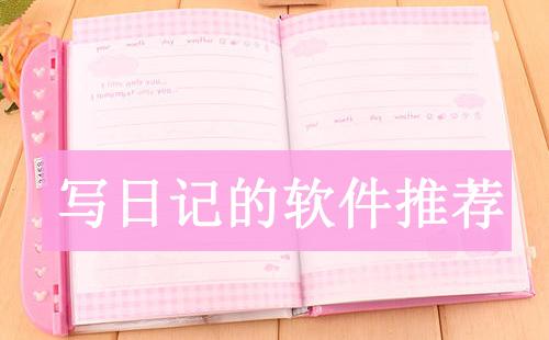 有哪些好用的写日记的软件  好用的写日记软件推荐
