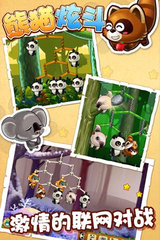 熊猫炫斗HD